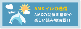 AMX イルカ通信 AMXの就航地情報や楽しい読み物満載!!