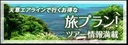 天草エアラインで行くお得な旅プランツアー情報満載