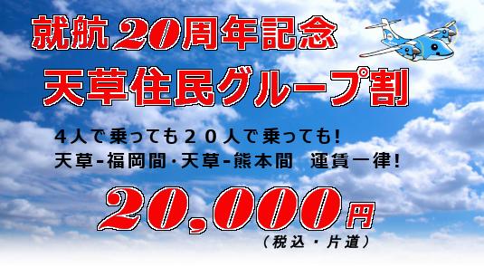 福岡 熊本 飛行機